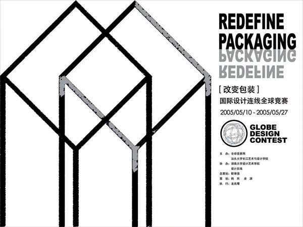 当现有的包装设计理论与现在的商品包装
