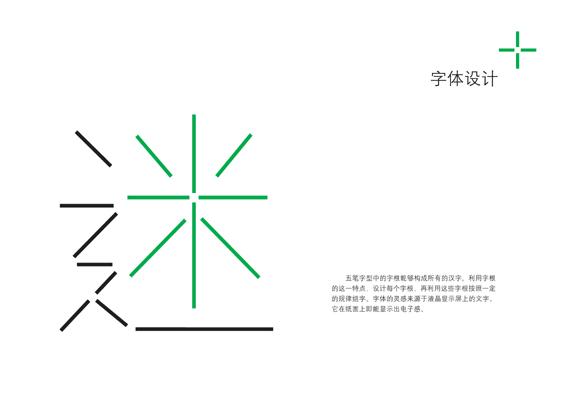中央美术学院设计学院第七工作室05毕业设计