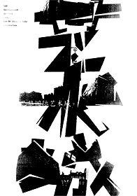 著名招贴设计作品_瑞士洛桑当代中国招贴设计展-王序作品 - 视觉同盟(VisionUnion.com)