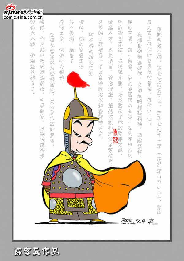 大清同盟系列皇帝像欣赏-漫画骷髅(VisionUn视觉有关的漫画图片