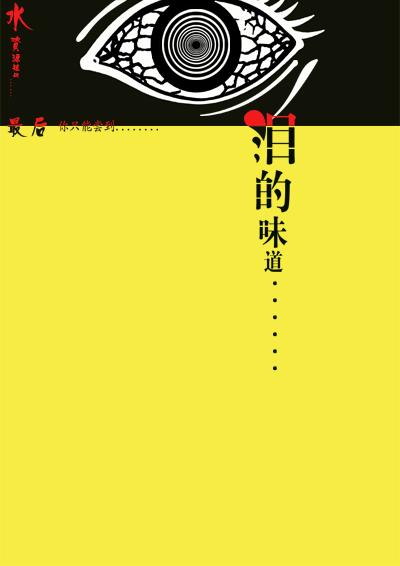 水—视觉同盟公益海报设计大赛作品欣赏(3)