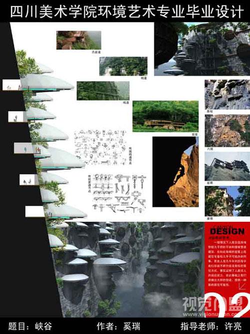 四川美院2006本科生毕业展-环境艺术(2)