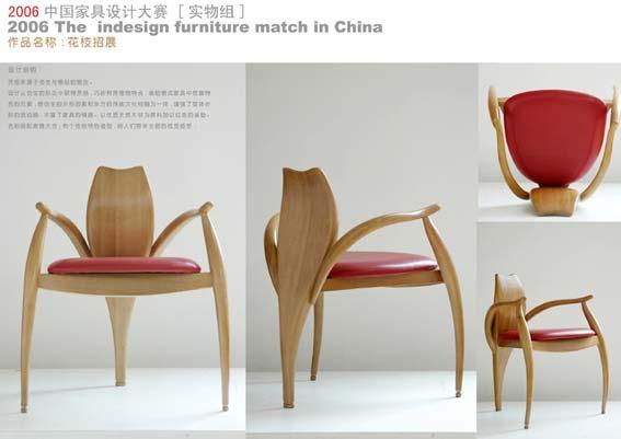 椅子仿生手绘图
