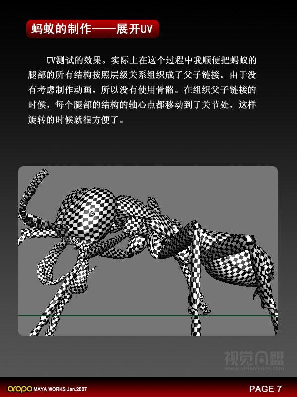 中国CG设计师彭博的三维角色Maya教程 蚂蚁 4