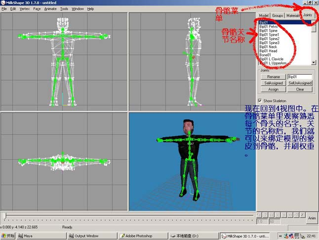 cs游戏人物模型制作maya教程(2)