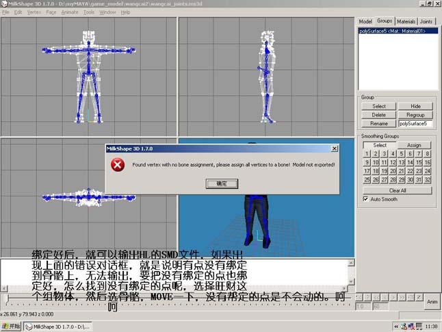 cs游戏人物模型制作maya教程(3)