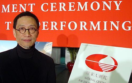 陈幼坚/香港设计师陈幼坚和他设计的国家大剧院标识