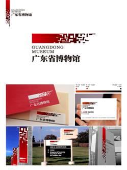 广东省博物馆新馆馆徽征集大赛终评获奖作品揭晓