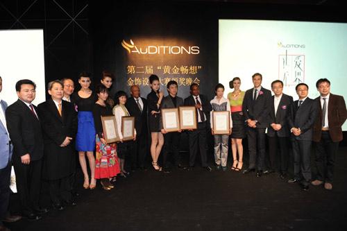 """第二届""""黄金畅想""""金饰设计大赛(中国)颁奖典礼在京举行"""