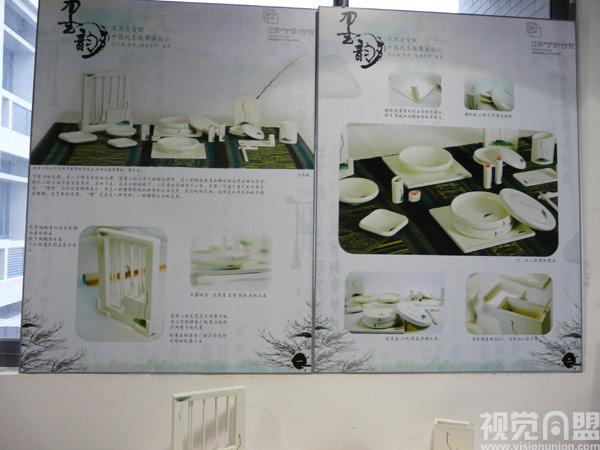 江南大学设计学院2009工业设计毕业展作品欣赏(三)