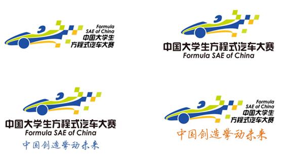 2010中国大学生方程式汽车大赛logo及口号图片