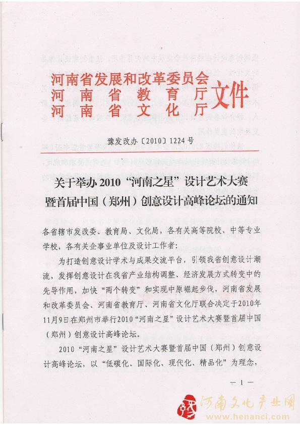 """""""河南之星""""设计艺术大赛暨首届中国(郑州)创意设计高峰论坛的通知图片"""