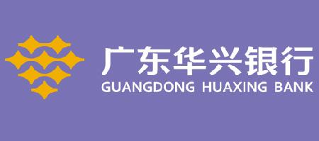 广东华兴银行新Logo发布