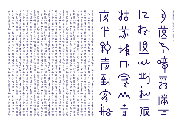 奖——汉字字体试验