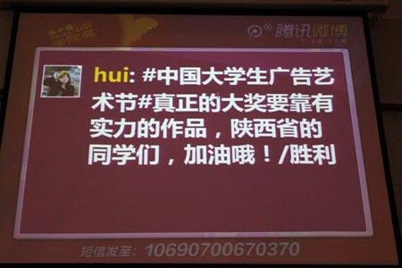 腾讯微博上墙-西北大学成功举行第十届学院奖西安站巡讲