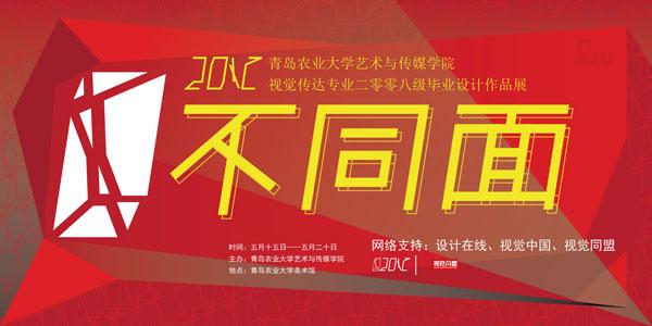 青岛农业大学艺术与传媒学院视觉传达毕业展即将开展