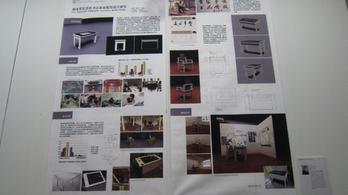 清华大学美术学院2012届研究生毕业作品展工业设计系