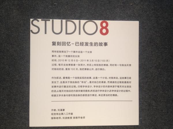 中央美术学院设计学院平面设计系2012毕业作品(二)