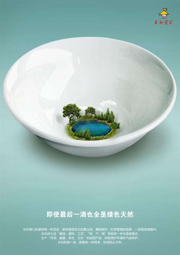 行业资讯_金犊奖永和豆浆形象广告设计获奖作品 - 视觉同盟(VisionUnion.com)