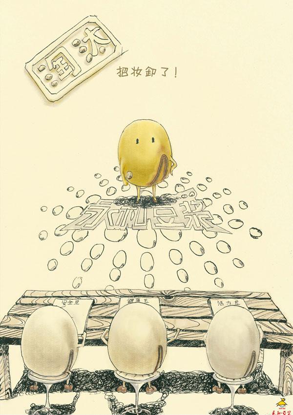 财经资讯_金犊奖永和豆浆形象广告设计获奖作品 - 视觉同盟(VisionUnion.com)