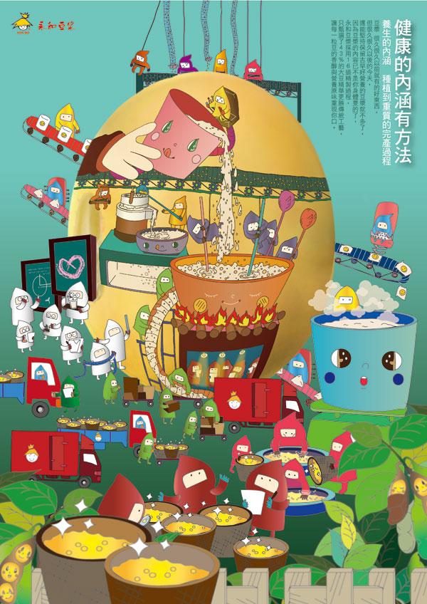 体育资讯_金犊奖永和豆浆形象广告设计获奖作品 - 视觉同盟(VisionUnion.com)