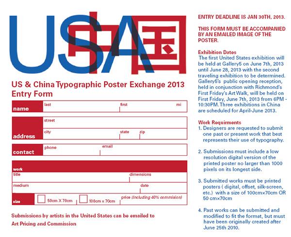 字61汇-中美两国字体设计展2013展官网开通