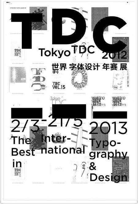 tdc世界字体设计年赛展海报