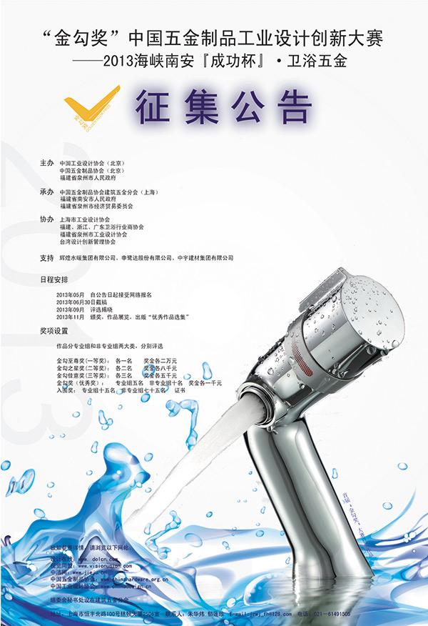 """""""金勾奖""""中国五金制品工业设计创新大赛开始征集"""