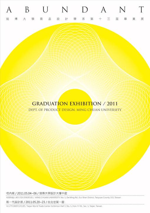 2011年台湾各大设计院校毕业展海报欣赏