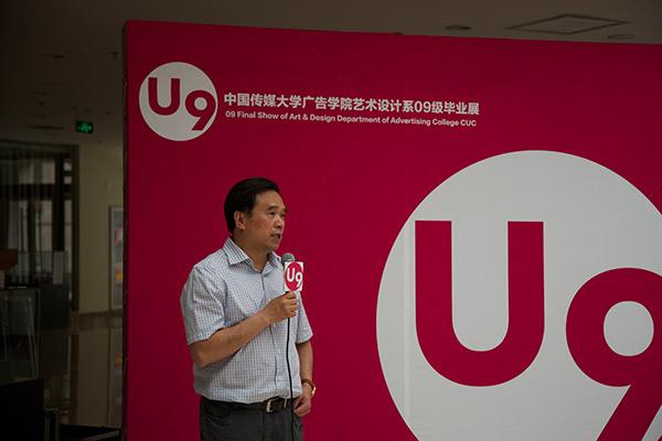 U9中国传媒大学广告学院艺术设计系2013毕业展开幕
