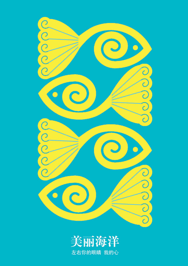 全国大学生海洋文化设计大赛第二届获奖作品(三)图片
