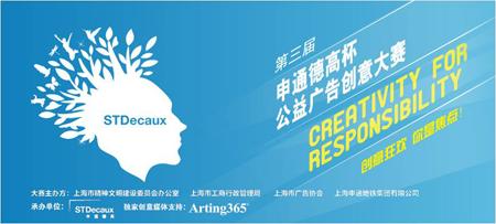 全球优秀公益创意广告集锦图片