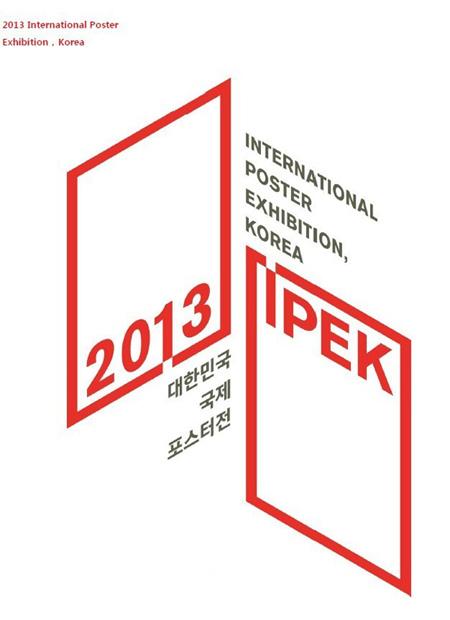 (第二部分)身为组合者的海报设计师 --演讲者:8名 韩国:myung kye-soo