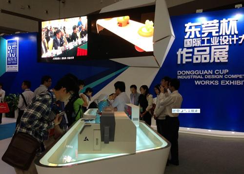 2013东莞杯国际工业设计大赛活动圆满落幕