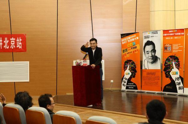 2013届中国OOH青年广告创意大赛巡讲会厦门