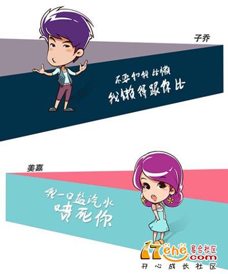 可爱公主陈美嘉则尤其适合漫画展现
