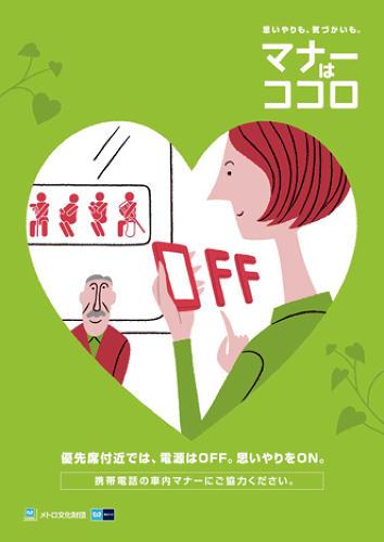 日本东京地铁文明宣传海报设计