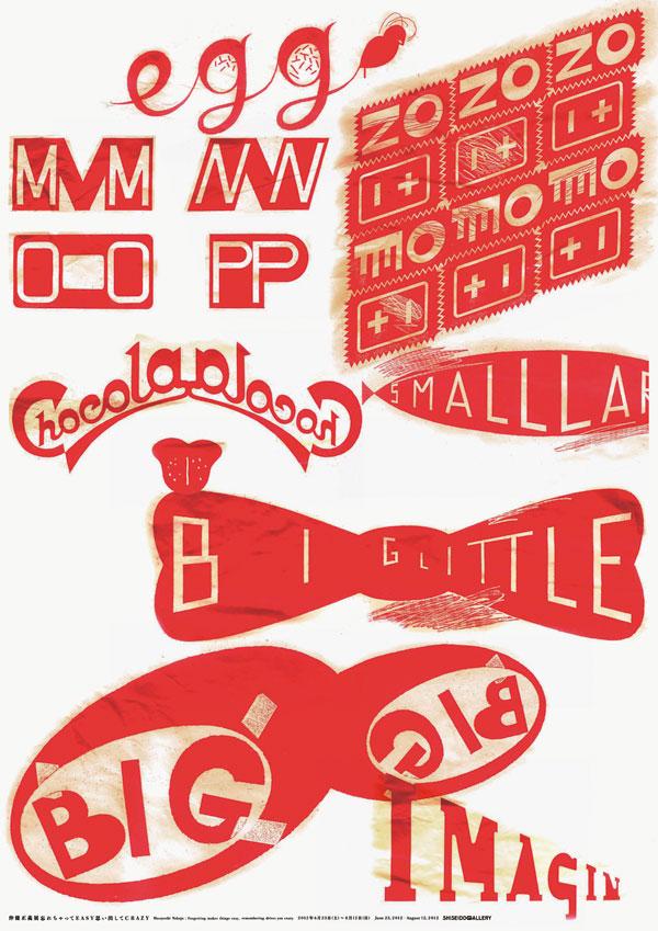 tokyo tdc 2013世界字体设计年赛展特别奖作品(一)
