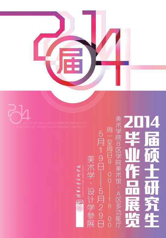 工业设计毕业展海报