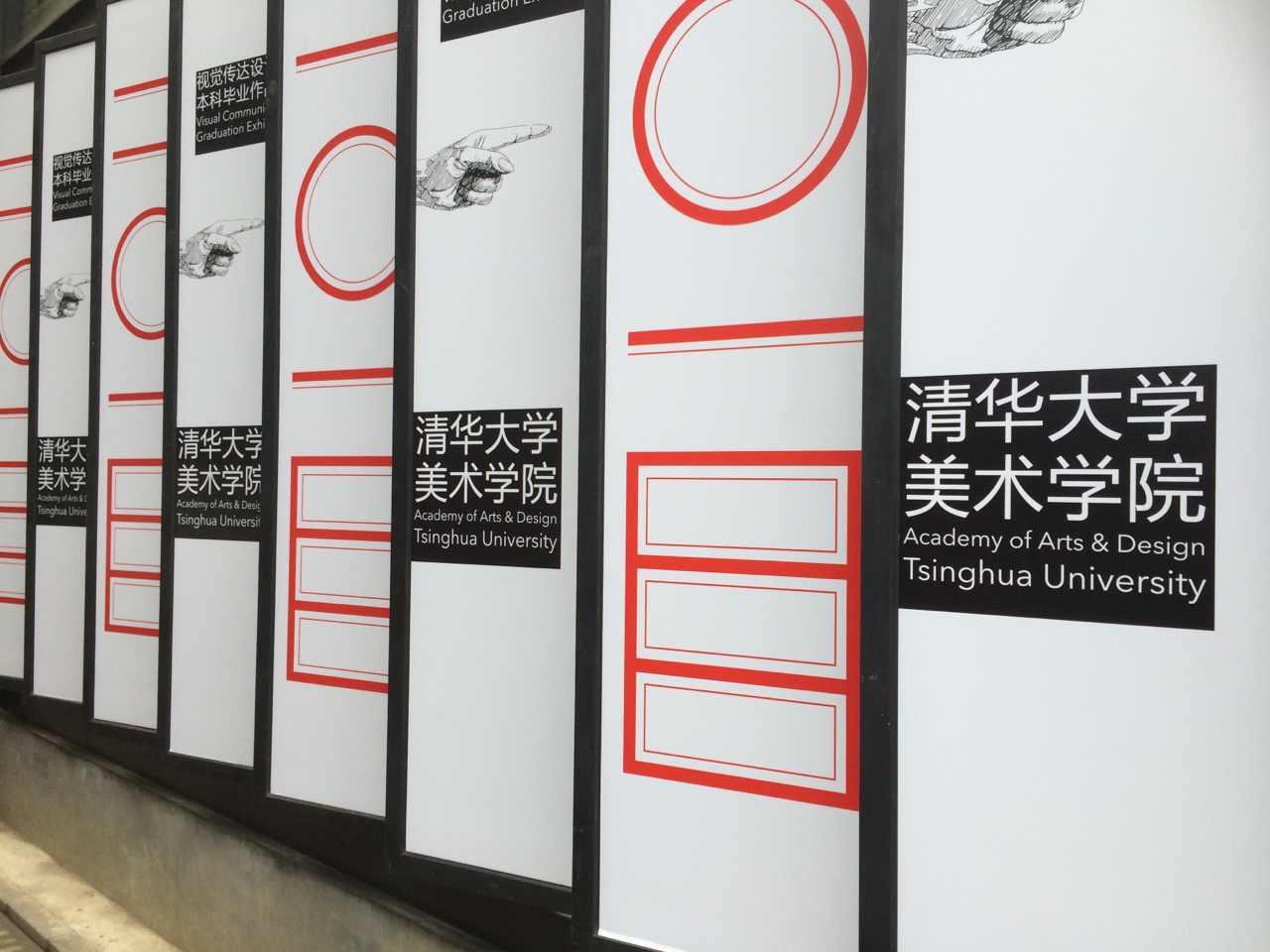 达设计系毕业设计展
