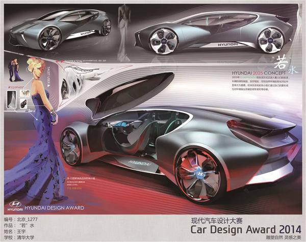 2014现代汽车设计大赛入围奖获奖作品