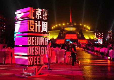 正文  设计大奖是北京国际设计周展示中国设计成果,鼓励行业设计图片