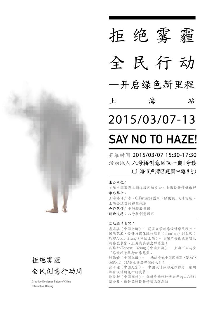 霾 拒绝雾霾 首届中国雾霾主题公益海报作品展 开启