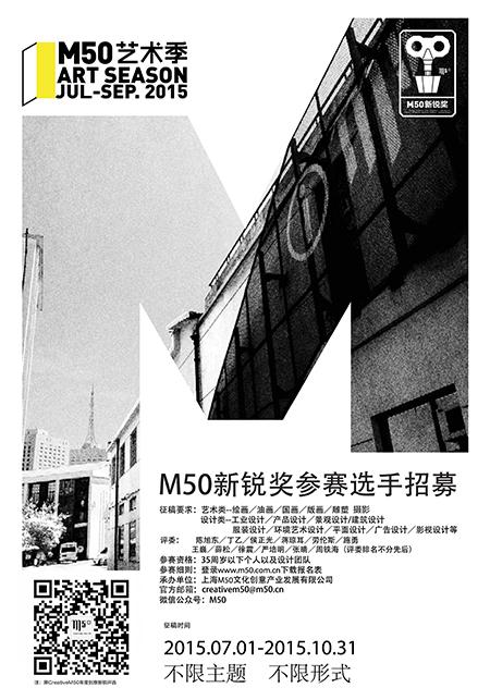 2015年度M50新锐奖