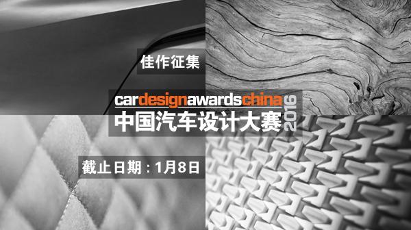 中国汽车  2016年CD