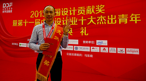 IXDC贝塔空间创始人胡晓荣获中国设计业十大杰出青年