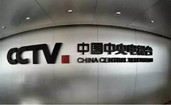 中国中央电视台正式更换LOGO