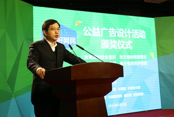 """""""2015中国好网民""""公益广告设计活动获奖作品公布"""