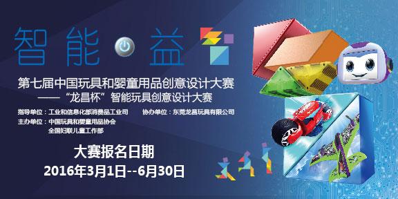 第七届(2016)中国玩具和婴童用品创意设计大赛征集图片