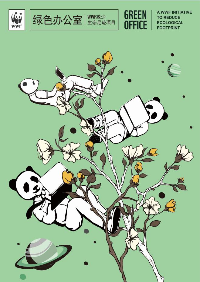 世界自然基金会《绿色办公室》艺术海报赛获奖名单公布